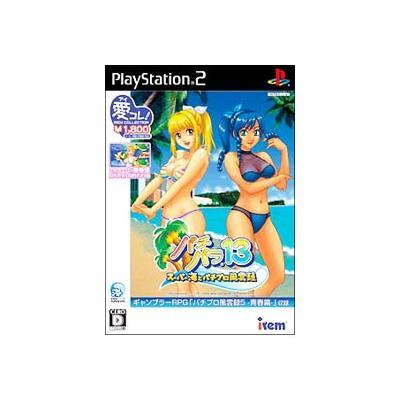 【PS2】 パチパラ13 ~スーパー海とパチプロ風雲録~ [アイレムコレクション]の商品画像