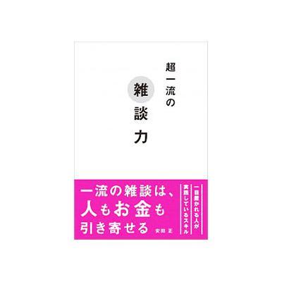 語学の本全般