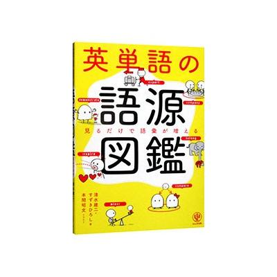 英語の本全般