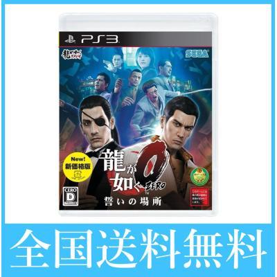 【PS3】 龍が如く0 誓いの場所 [新価格版]の商品画像