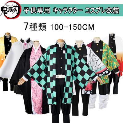 キャラクター衣装