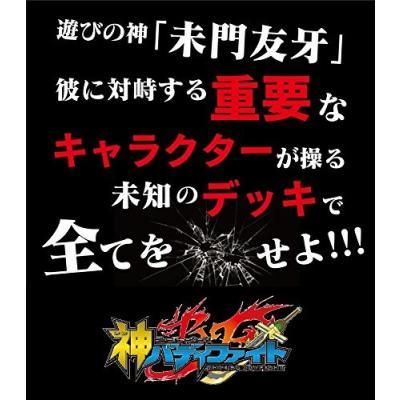 フューチャーカード 神バディファイト スペシャルシリーズ第1弾 ディメンジョンゲート&ロスト・ヴァニティ・ディメンジョン 単品の商品画像