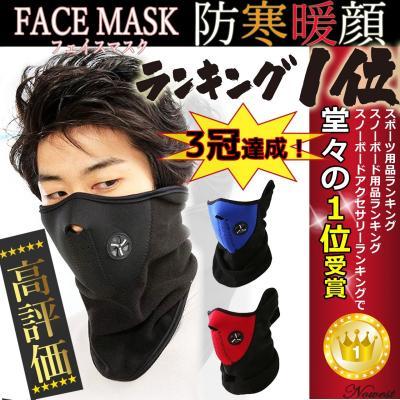 スノーボード フェイスマスク
