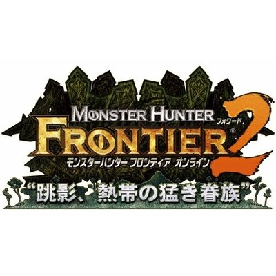 【Xbox360】 モンスターハンター フロンティア オンライン フォワード.2 プレミアムパッケージ コレクターズエディションの商品画像