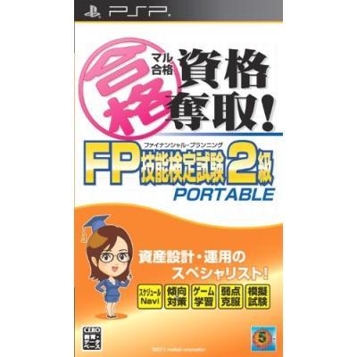 【PSP】 マル合格資格奪取! FP(ファイナンシャル・プランニング)技能検定試験2級の商品画像