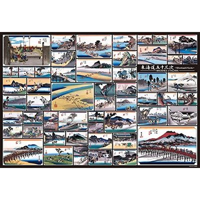 ジグソーパズル 歌川広重 東海道五十三次コレクション 1000ピース 49x72cm 31-479の商品画像