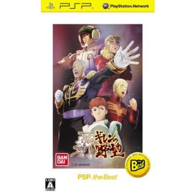 【PSP】 機動戦士ガンダム 新ギレンの野望 [PSP the Best]の商品画像