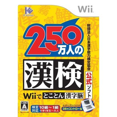 【Wii】 財団法人日本漢字能力検定協会公式ソフト 250万人の漢検 Wiiでとことん漢字脳の商品画像