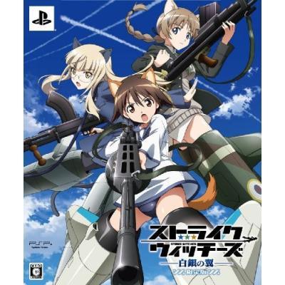 【PSP】 ストライクウィッチーズ 白銀の翼 [初回限定版]の商品画像