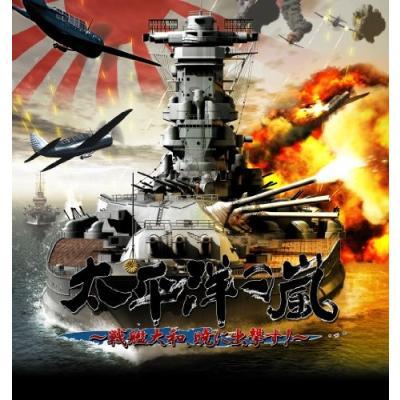 【PS3】 太平洋の嵐 ~戦艦大和、暁に出撃す!~ [通常版]の商品画像
