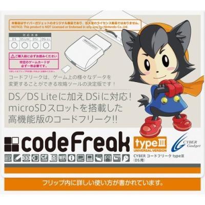 CYBER コードフリーク typeIII (DS用)の商品画像