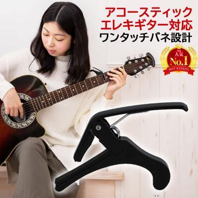 その他弦楽器用品