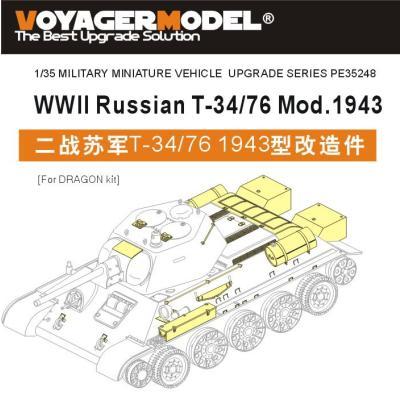 WWII ロシア T-34/76 1943年型 エッチングセット(DML用) (1/35スケール PE35248)の商品画像