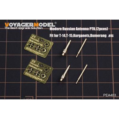 現用露 アンテナセット (T-14/15,クルガネット,ブーメラン等) (汎用) (2本セット) (1/35スケール エッチングパーツ PEA403)の商品画像