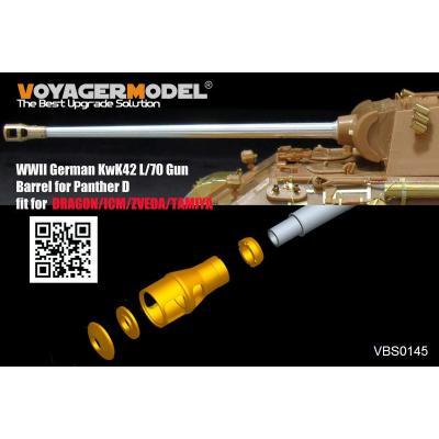 WWII ドイツ KwK42 L/70 金属砲身セット パンターD型用 汎用 (1/35スケール アクセサリーパーツエッチングパーツ VBS0145)の商品画像