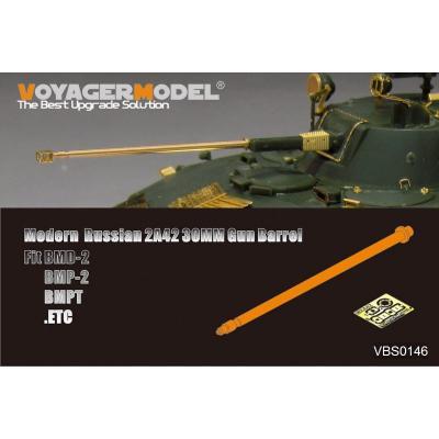 現用ロシア 2A42 30MM 金属砲身セット 汎用 (1/35スケール アクセサリーパーツ エッチングパーツVBS0146)の商品画像