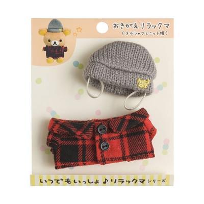 リラックマ おきがえリラックマ(ネルシャツとニット帽)の商品画像