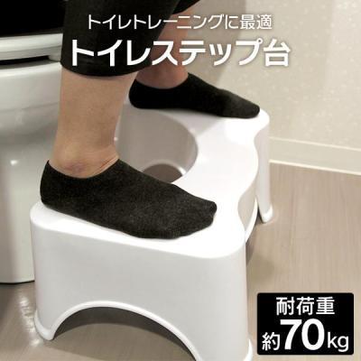 トイレ用踏み台
