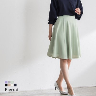 2丈美フレアスカート