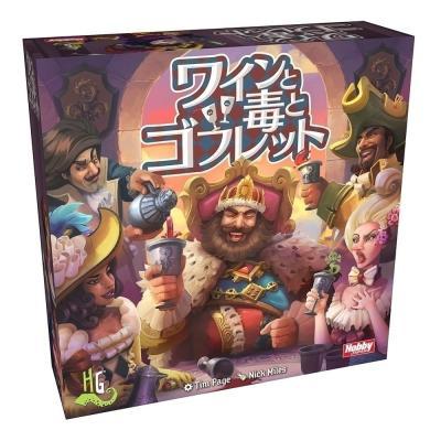 ホビージャパン ワインと毒とゴブレット 日本語版の商品画像