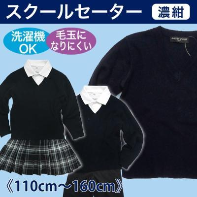 セーター(男の子用)