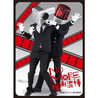 キャラクタースリーブ NO MORE 映画泥棒 カメラ男&パトランプ男 (EN-015)の商品画像