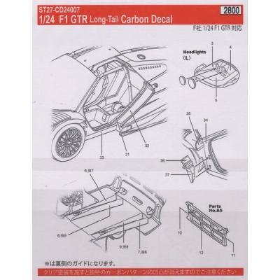 F1 GTR [Long Tail] Carbon Decal (1/24スケール デカール ST27-CD24007)の商品画像