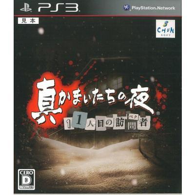 【PS3】 真かまいたちの夜 11人目の訪問者 (サスペクト) [通常版]の商品画像