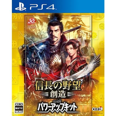 【PS4】 信長の野望・創造 with パワーアップキット [通常版]の商品画像