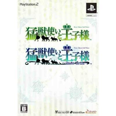 【PS2】 猛獣使いと王子様 ~Snow Bride~ [ツインパック]の商品画像