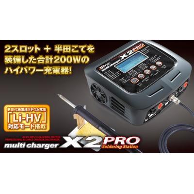 充放電器 X2 PRO multi charger 44236の商品画像
