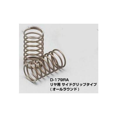 RWDドリフト用 リヤ サイドグリップタイプ スプリング(オールラウンド) D-179RAの商品画像