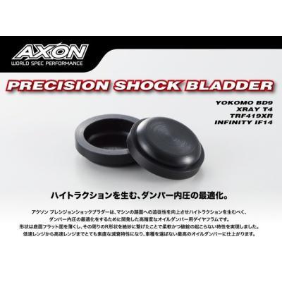 PRECISION SHOCK BLADDER Type FLEX NBR (4pic) DB-NB-005の商品画像