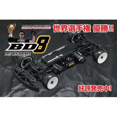 1/10RC BD 8 カーボングラファイト シャーシ仕様 キット MRTC-BD8の商品画像
