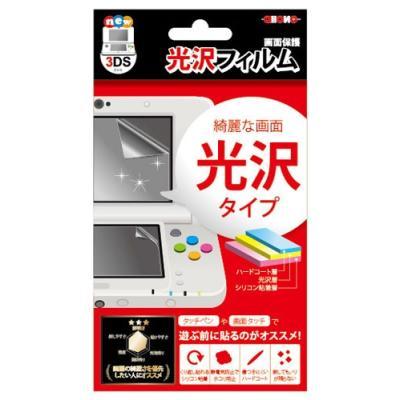 new3DS用 光沢フィルム ALG-3DSFの商品画像