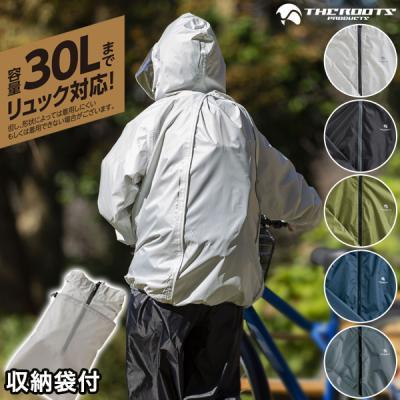 レインスーツ(上下セット)