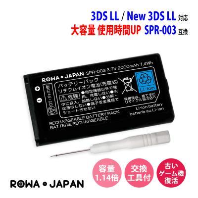 ニンテンドー3DS用バッテリー、充電器