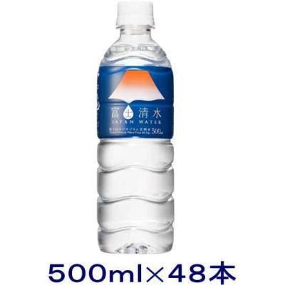 富士清水 JAPAN WATER 500ml × 48本 ペットボトルの商品画像