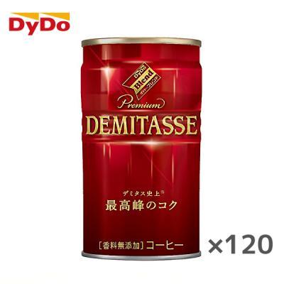 ダイドーブレンド デミタスコーヒー 150g × 120本 缶の商品画像