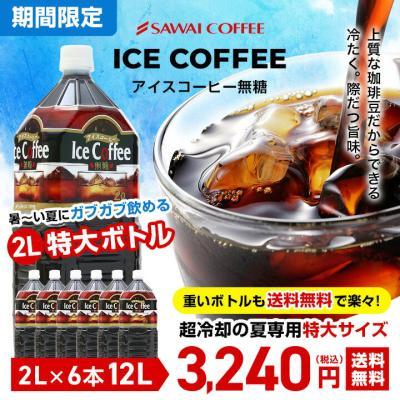 澤井珈琲 アイスコーヒーリキッド 無糖 2L × 6本 ペットボトルの商品画像