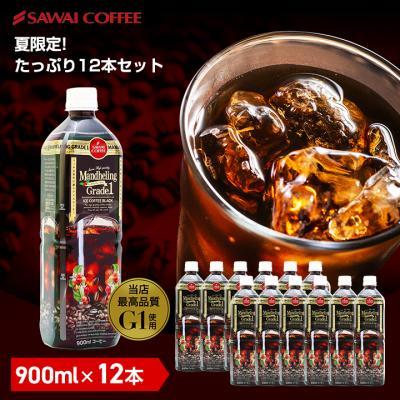 澤井珈琲 マンデリン グレードワン アイスコーヒーリキッド 無糖 900ml × 12本 ペットボトルの商品画像