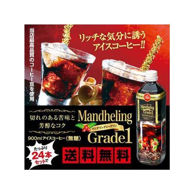 澤井珈琲 マンデリン グレードワン アイスコーヒーリキッド 無糖 900ml × 24本 ペットボトルの商品画像