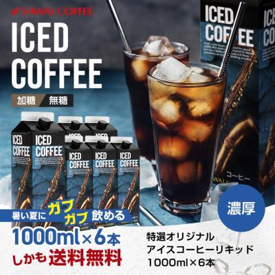 澤井珈琲 特選オリジナルアイスコーヒーリキッド 1L × 6本 紙パックの商品画像