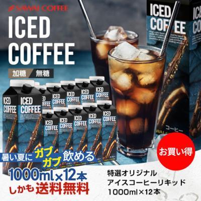 澤井珈琲 特選オリジナルアイスコーヒーリキッド 1L × 12本 紙パックの商品画像