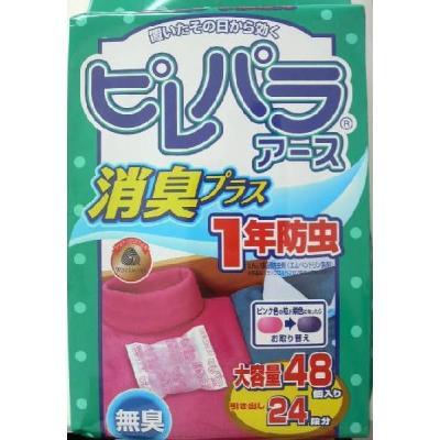 衣類用防虫剤