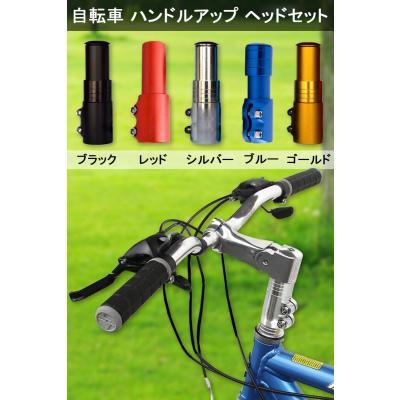 その他自転車ハンドル