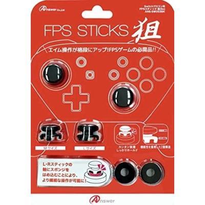 Switch Proコントローラ用 FPSスティック 狙 ブラック ANS-SW053BKの商品画像