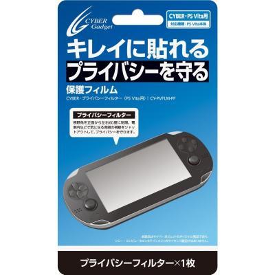 CYBER・プライバシーフィルター (PS Vita用)の商品画像