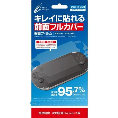CYBER・フルフェイスシート Premium (PS Vita用)の商品画像