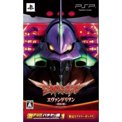 【PSP】 激アツ!! パチゲー魂 Portable VOL 1 ヱヴァンゲリヲン~真実の翼~ [限定版]の商品画像